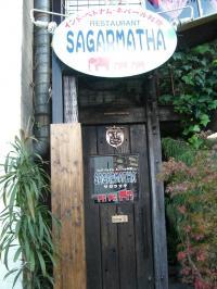SAGARMATHA18.jpg