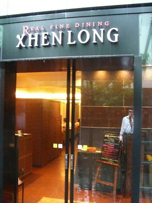 XHENLONG10.jpg