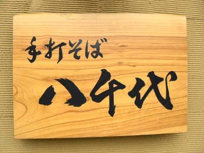 yachiyo1.jpg