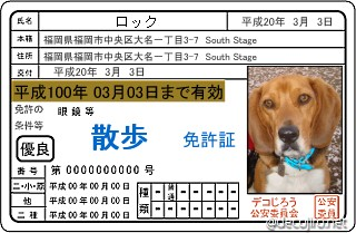 decojiro-20080418-152912.jpg