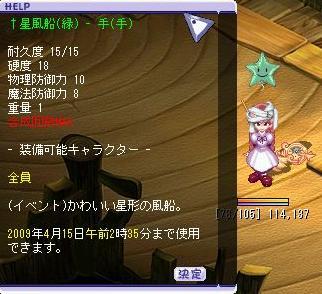 TWCI_2009_4_1_23_1_54.jpg