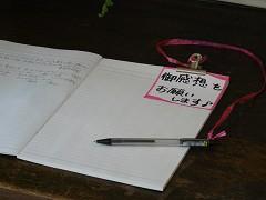 片隅のノート