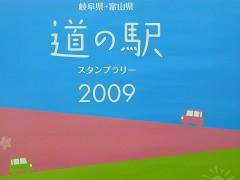 岐阜・富山スタンプラリー2009