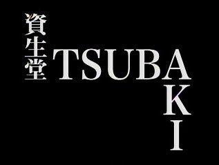 tsubaki.jpg