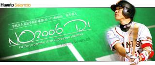 坂本勇人オフィシャルブログ