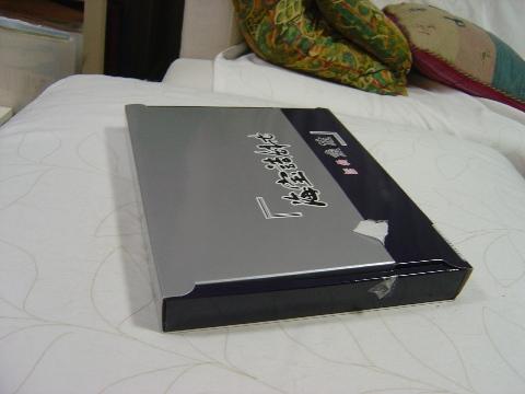 戴きもの箱(2008.10.24)