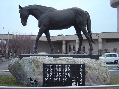 ハイセイコー像(2009.04.04)