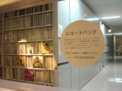 レコードバンク(2009.04.04)