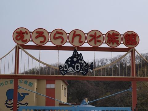 水族館の看板(2009.05.02)