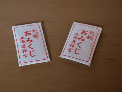 おみくじ01(2009.05.06)