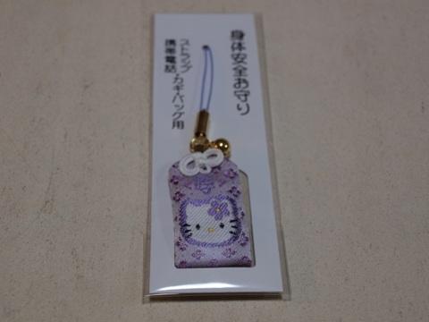 B賞紫のお守り