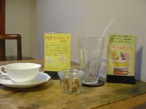 桜月(2009.06.06)
