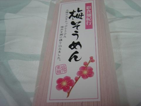梅そうめん(2009.06.22)