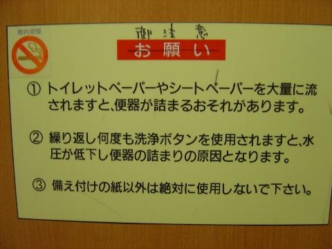 トイレ(2009.08.09)