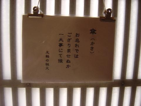 傘02(2009.08.10)