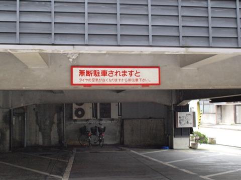 無断駐車(2009.08.11)