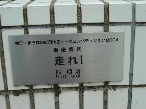 走れ!02(2009.08.11)