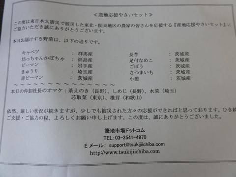 通販三昧02(2011.10.22)