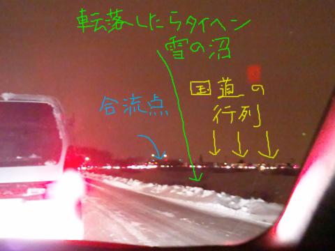 国道は遠い(2011.12.05)