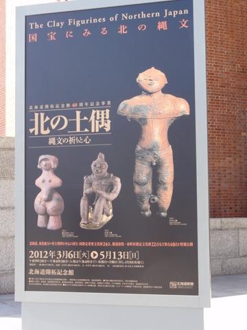 北の土偶展06(2012.03.10)