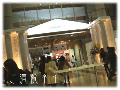 EXPO~♪