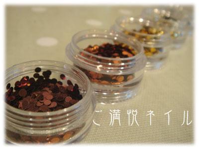 チョコレート色~♪