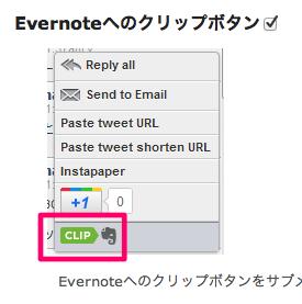 Evernoteへクリップ
