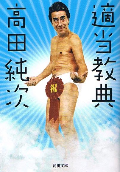 「高田純次 写真 フリー」の画像検索結果