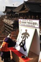 今年の漢字は「変」