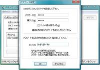 USBメモリのセキュリティ