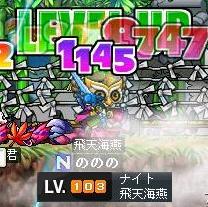 ナイト103