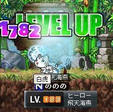 ヒーロー123
