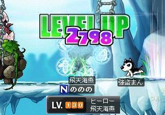 ヒーロー130
