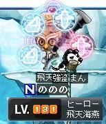 ヒーロー131