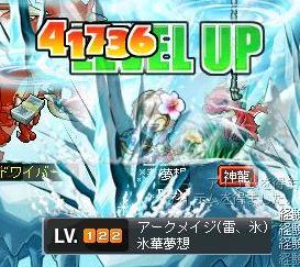 氷魔122