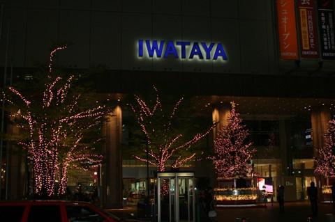 IWATAYA