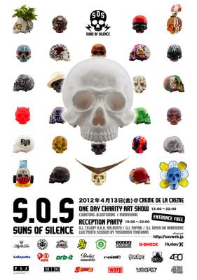 SOS_flyer_front[1]
