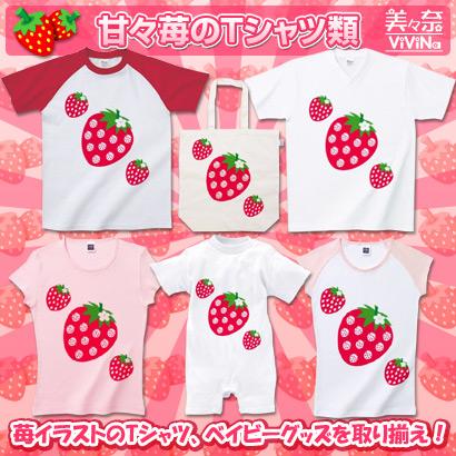 スイーツ♪甘々苺のTシャツ