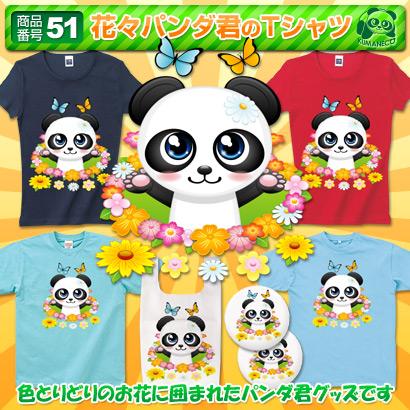 花々パンダ君Tシャツ