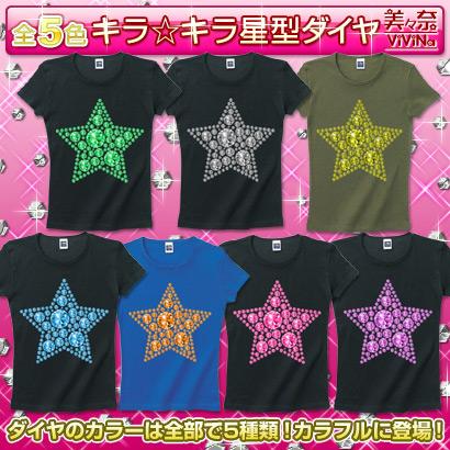 キラ☆キラ星型ダイヤのTシャツ 7色☆ 美々奈