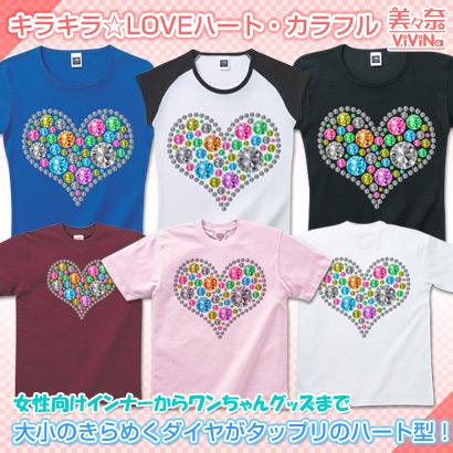 キラキラ☆LOVEハート・カラフル
