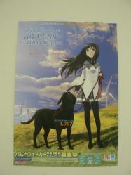 盲導犬ポスター