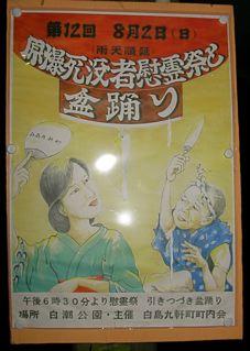 7慰霊祭ポスター