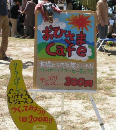 おひさまcafe