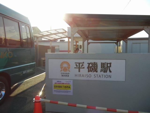 2011/7/10平磯駅