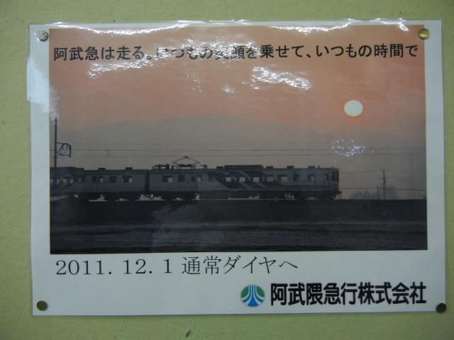 阿武隈急行のポスター