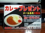 tada-curry01