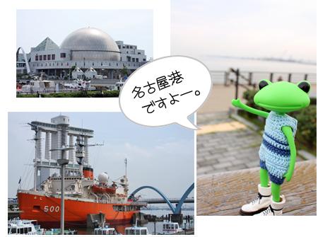 蛙観光案内。