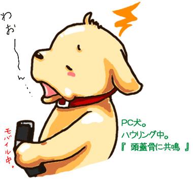 pcdoghowling.jpg