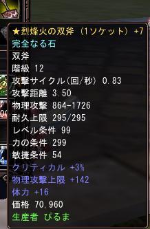 99武器精錬後